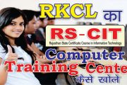 How to Open, Register New RKCL RSCIT Computer Training Center|Rsc...