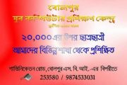 Bolpur Youth Computer Training Centre....
