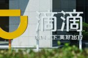 China's Didi teams up with state-owned BAIC to deepen electric ve...