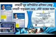 Youth Computer Training Centre | Nalhati YCTC...