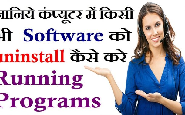 How to uninstall Running Programs in pc | How to uninstall softwa...