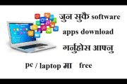 how to download  any pc/laptop software free in nepali...