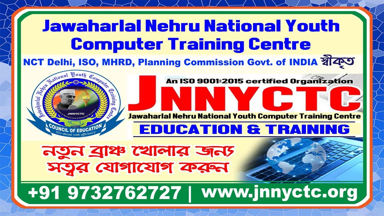 JNNYCTC- Jawaharlal Nehru National Youth Computer Training Centre...