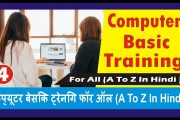 Computer Training For Beginner A To Z In Hindi Video-4...