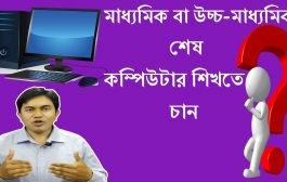 Computer education after Madhyamik or Higher Secondary, I recomme...