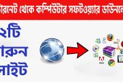 Get Any Software For laptop/ Computer PC In Bangla...