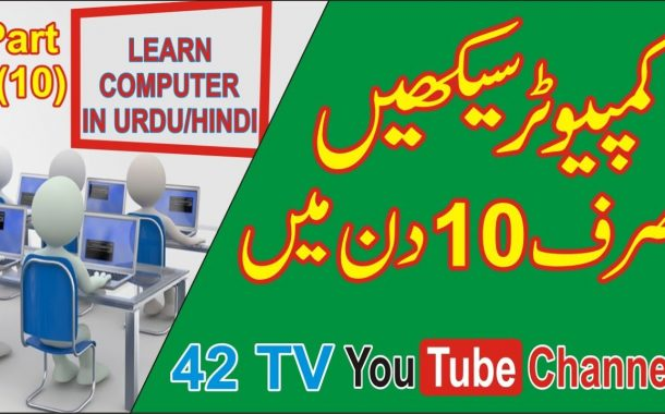 Learn Computer in Urdu Hindi Part 10 Computer Training Learn Comp...