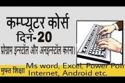 Learn Computer in Hindi, Part 20,Basic Tutorial, Install or Unins...