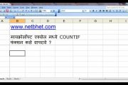 Use COUNTIF function in MS Excel (Marathi computer training)...