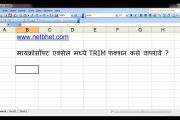 How to use TRIM function of MS Excel (Marathi computer training)...