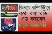 Bangla Voice  Clock for computer software Working with Talking De...