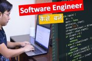 How to Become a Software Engineer ? Software Developer kaise bane...