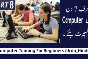 Computer Training Part 8 - Learn Computer in Urdu_Hindi - Learn C...
