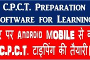 PREPARATION OF C.P.C.T.-2018 | ANDROID APP & COMPUTER SOFTWAR...