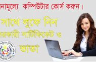 Free Computer Training Course and get Gov. Certificate in Gazipur...