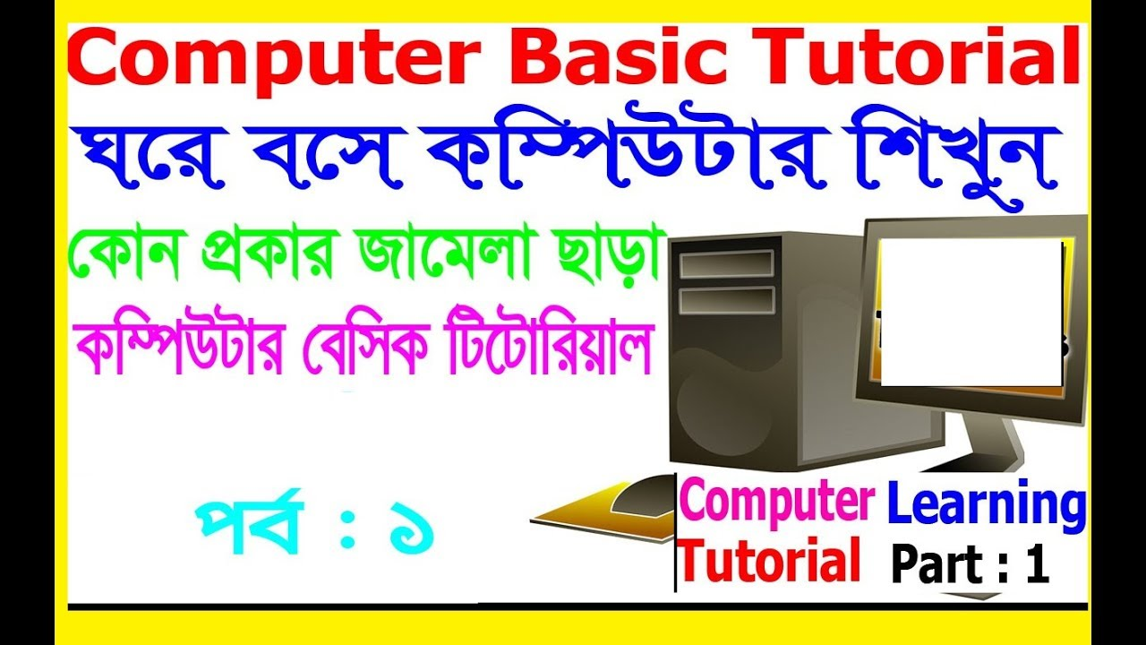 Get IT Solution Basic Computer Training Basic Of Computer for beg...