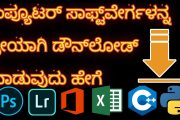HOW TO DOWNLOAD ANY COMPUTER SOFTWARE FREE IN 2020| KANNADA TECH ...