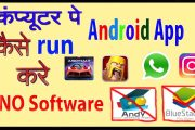 How to run Android app On your PC ..Without using any software......
