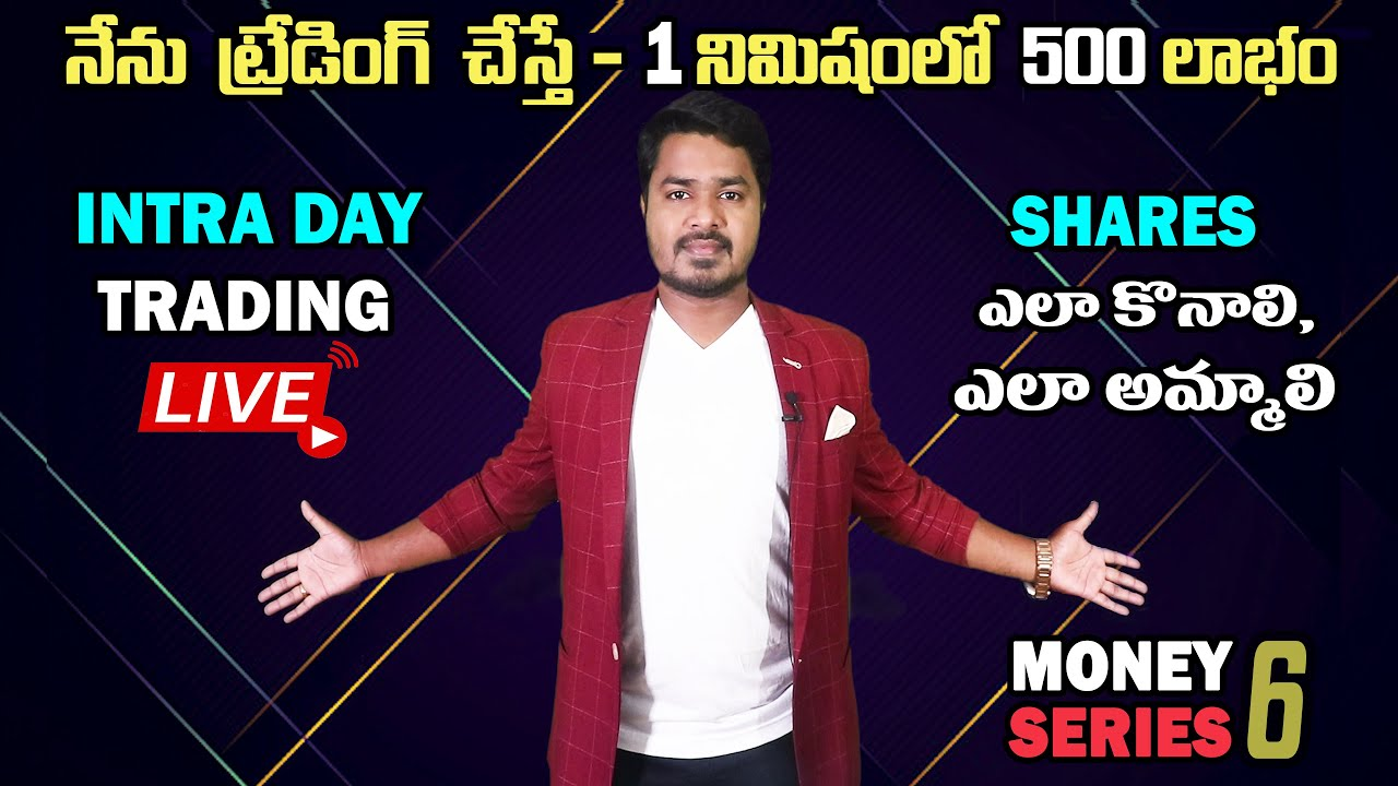 Intra Day Trading Live Demo In Telugu | Money Series 6 | Demat ac...