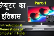 Computer Education Part-1 | Introduction and Generations of Compu...