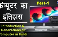 Computer Education Part-1   Introduction and Generations of Compu...